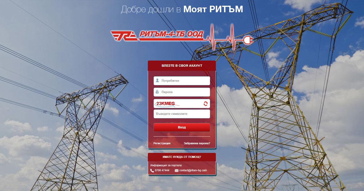 Уеб базиран клиентски портал Ритъм 4 ТБ